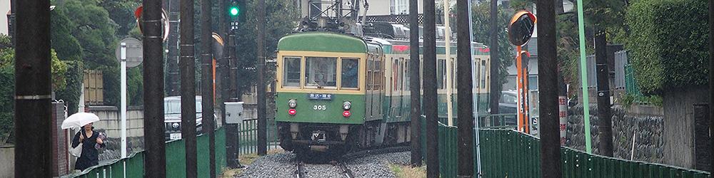 柳小路駅付近を走る江ノ電。