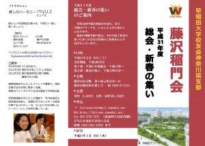平成31年度総会・新春の集い