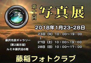 藤稲フォトクラブ 第11回写真展